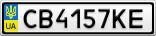 Номерной знак - CB4157KE