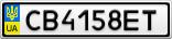 Номерной знак - CB4158ET