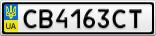 Номерной знак - CB4163CT