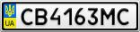 Номерной знак - CB4163MC