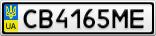 Номерной знак - CB4165ME