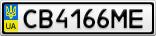 Номерной знак - CB4166ME