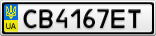 Номерной знак - CB4167ET