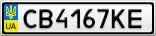 Номерной знак - CB4167KE