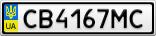 Номерной знак - CB4167MC