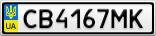 Номерной знак - CB4167MK