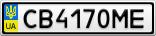 Номерной знак - CB4170ME