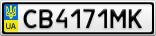 Номерной знак - CB4171MK