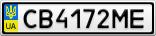 Номерной знак - CB4172ME