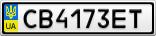 Номерной знак - CB4173ET