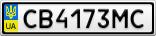 Номерной знак - CB4173MC