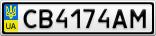 Номерной знак - CB4174AM