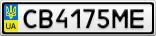 Номерной знак - CB4175ME