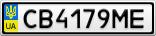 Номерной знак - CB4179ME