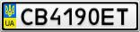 Номерной знак - CB4190ET