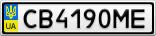 Номерной знак - CB4190ME