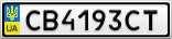 Номерной знак - CB4193CT