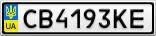 Номерной знак - CB4193KE