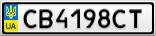Номерной знак - CB4198CT