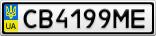 Номерной знак - CB4199ME