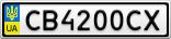 Номерной знак - CB4200CX