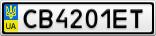 Номерной знак - CB4201ET