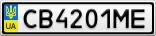 Номерной знак - CB4201ME