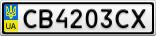 Номерной знак - CB4203CX