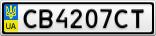 Номерной знак - CB4207CT
