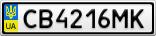 Номерной знак - CB4216MK