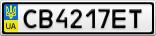 Номерной знак - CB4217ET