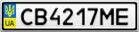 Номерной знак - CB4217ME
