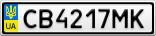 Номерной знак - CB4217MK