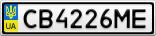 Номерной знак - CB4226ME