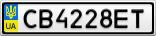 Номерной знак - CB4228ET