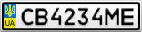 Номерной знак - CB4234ME