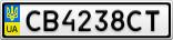 Номерной знак - CB4238CT