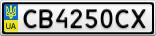 Номерной знак - CB4250CX