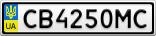 Номерной знак - CB4250MC