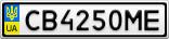 Номерной знак - CB4250ME