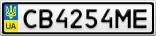 Номерной знак - CB4254ME