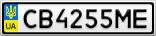 Номерной знак - CB4255ME