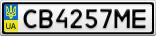 Номерной знак - CB4257ME