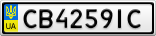 Номерной знак - CB4259IC