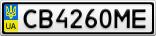 Номерной знак - CB4260ME