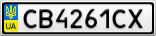 Номерной знак - CB4261CX