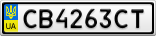 Номерной знак - CB4263CT