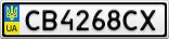 Номерной знак - CB4268CX