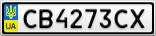 Номерной знак - CB4273CX