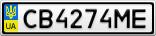 Номерной знак - CB4274ME